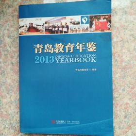 青岛教育年鉴2013
