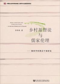 乡村基督徒与儒家伦理:豫西李村教会个案研究