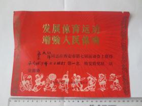 1978年 陕西省,西安市第七届运动会 乒乓球 奖状 5 张