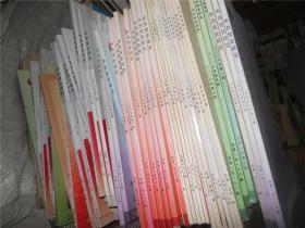 中共党史研究 2006年1--6期 合售