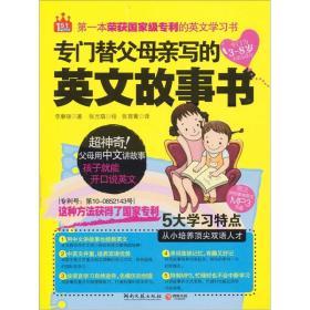 专门替父母亲写的英文故事书