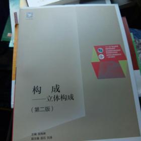 """构成:立体构成(第2版)/""""十二五""""职业教育国家规划教材"""