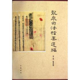 龙泉司法档案选编·第1辑:晚清时期(套装共2册)
