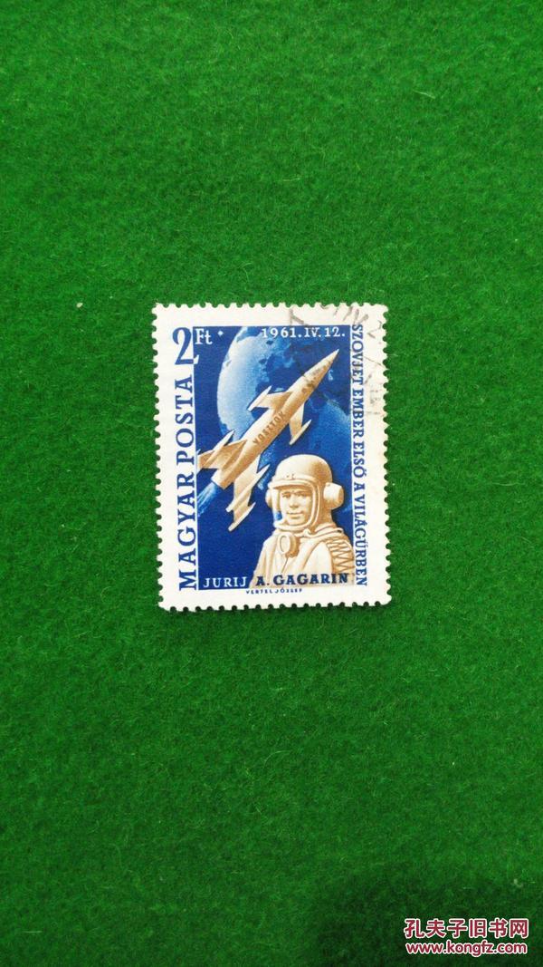 匈牙利:苏联载人航天、加加林升空