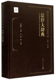 清末民国法律史料丛刊:法律大辞典 [A Complete Law Dictionary]