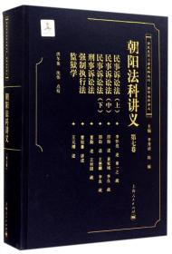 清末民国法律史料丛刊·朝阳法律讲义:朝阳法科讲义(第七卷)