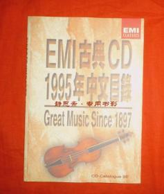 EMI古典CD1995年中文目录,百代唱片公司