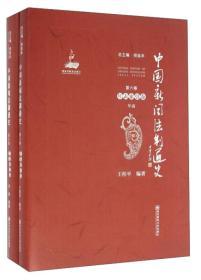 中国新闻法制通史(第6卷 年表索引卷 套装共2册)