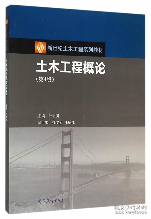 土木工程概论(第4版)叶志明