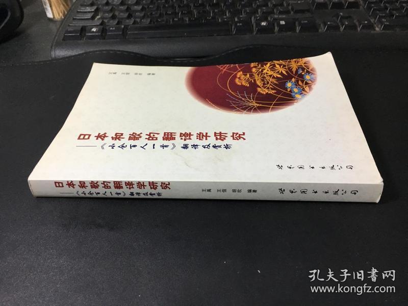 日本和歌的翻译学研究——《小仓百人一首》翻译及赏析(五言绝句翻译,详细背景赏析,理解和歌不再愁)