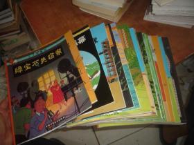 丁丁历险记 1- 20 合售 1、2、3、6、8、13、14、15、17、18 一版8印
