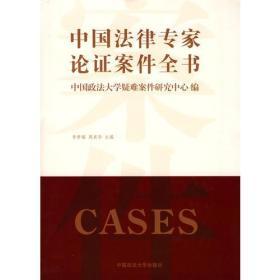 中国法律专家论证案件全书