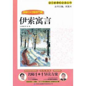 二手伊索寓言肖复兴吉林出版集团有限责任公司9787546303994
