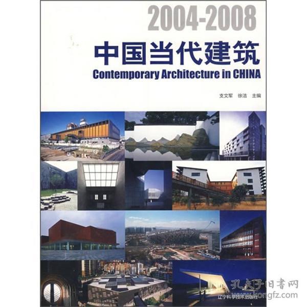 2004-2008中国当代建筑