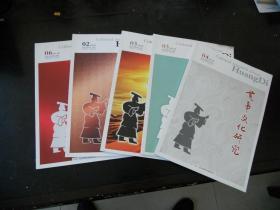 皇帝文化研究(5本)