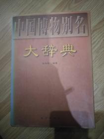 中国博物别名大辞典(精装特价)