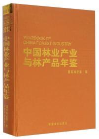中国林业产业与林产品年鉴(2013年)