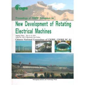 送书签wo-9787538867657-国际大电网委员会旋转电机的新发展研讨会论文集(英文)