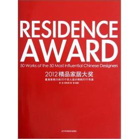 2012精品家居大奖:最具影响力的50个华人设计师的50个作品