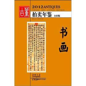 2012古董拍卖年鉴:书画(全彩版)