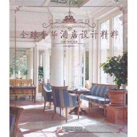 全球奢华酒店设计精粹