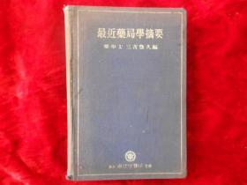 日本原版医书   最近药局学摘要(昭和10年)