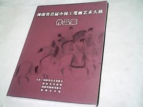 河南省首届中国工笔画艺术大展作品集