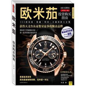 欧米茄投资购买指南-300款经典、限量、特别、古董表鉴赏