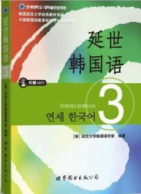 延世韩国语(3)/韩国延世大学经典教材系列