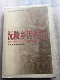 湖南方言研究丛书:沅陵乡话研究(精装 一版一印1000册 作者杨蔚签名本)