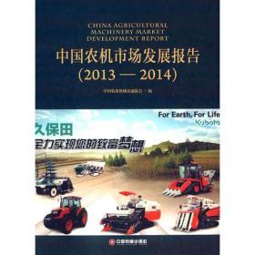 中国农机市场发展报告(2013-2014)