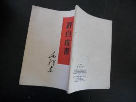 毛泽东 评白皮书