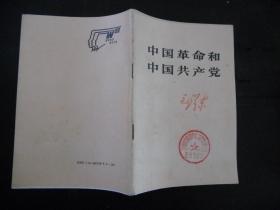 毛泽东 中国革命和共产党