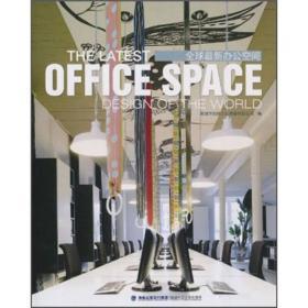 全球最新办公空间