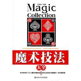 魔术技法大全