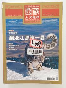 西藏人文地理(双月刊2015年1-6期1 3 5 7 9 11月号)