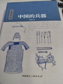 中国读本:中国的兵器