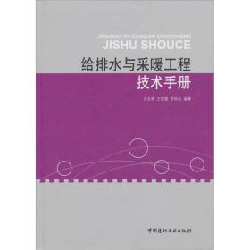 给排水与采暖工程技术手册 王志勇,王雷霆,罗炳忠著 中国建材