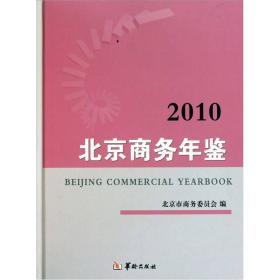 北京商务年鉴[  2010]