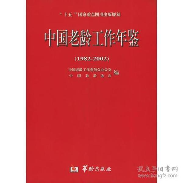 中国老龄工作年鉴(1982-2002)
