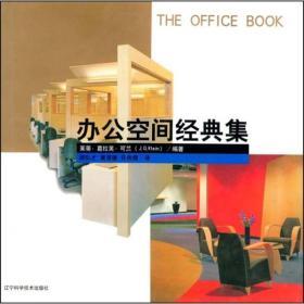 办公空间经典集