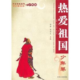 中华传统美德青少年读本·少年卷.热爱祖国
