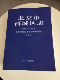 北京市西城区志(1994.1-2010.6)(终审稿)边角轻微磨损