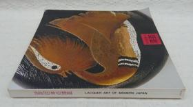 近代日本的漆艺展  很厚的图录    约16开  品好!  国内现货!