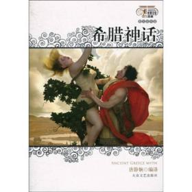 希腊神话:世界著名童话作品集