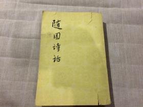 喻世明言(1995一版两印)
