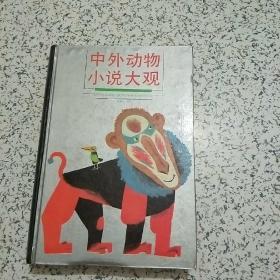中外动物 小说大观