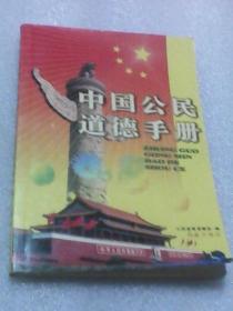 中国公民道德手册