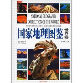 国家地理图鉴(世界卷)