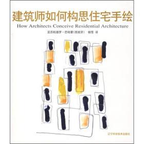 (精)建设师如何构思住宅手绘